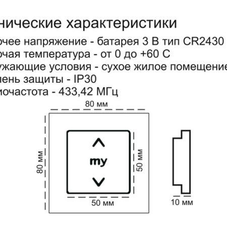 Smoove 1 RTS Одноканальные настенные сенсорные радиопередатчики_